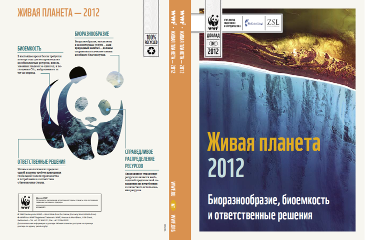 WWF-Report-2012